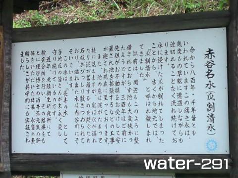 赤谷瓜割清水