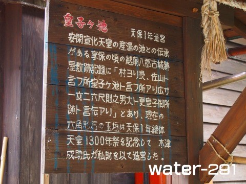 皇子ケ池の水