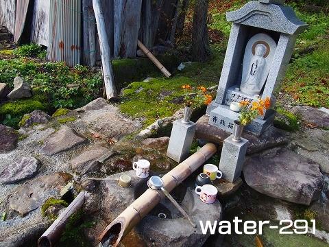 中村の清水