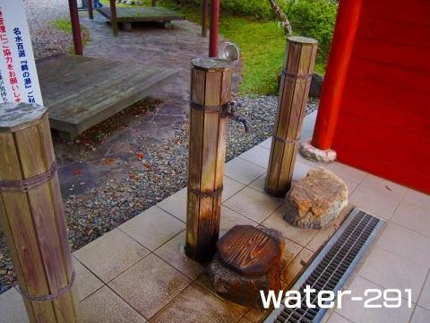 鵜の瀬給水所